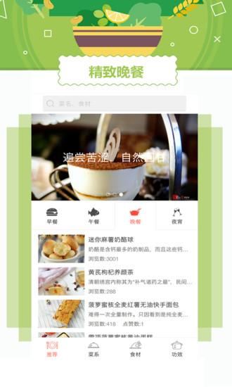 外婆菜谱 安卓版 1.1.0