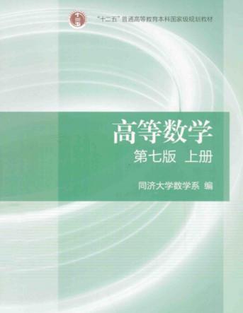 同济高等数学第七版pdf