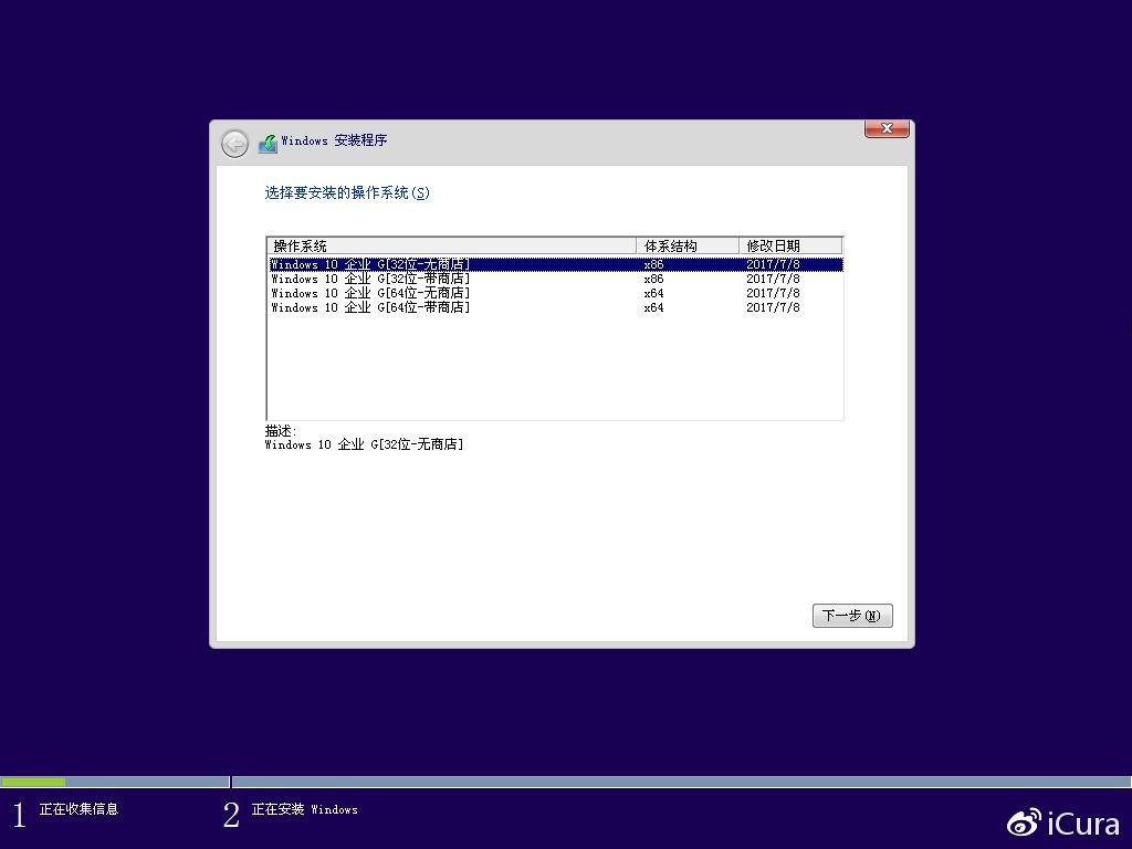Windows 10 EnterpriseG(中国政府版) 32位&64位 4合1精简版