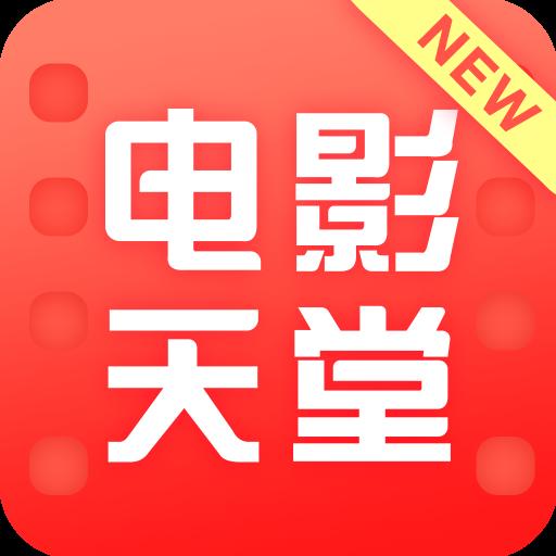 新影片天堂 安卓版 5.3.9