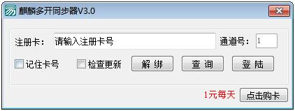 麒麟鼠标键盘同步器免费版