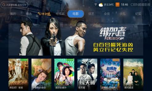 优酷tv客户端 v2.9.6 安卓版