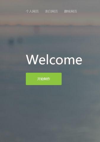 html网页制作工具最新版 官方版