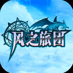 风之旅团百度手游 v5.25.5.0 龙8国际注册