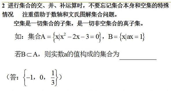 高中数学知识点总结及公式大全最全版 电子版