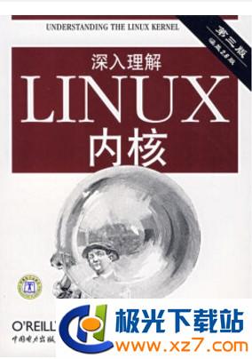 深入理解linux内核 中文版第四版