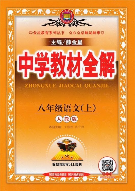 薛金星中学教材全解 PDF电子版