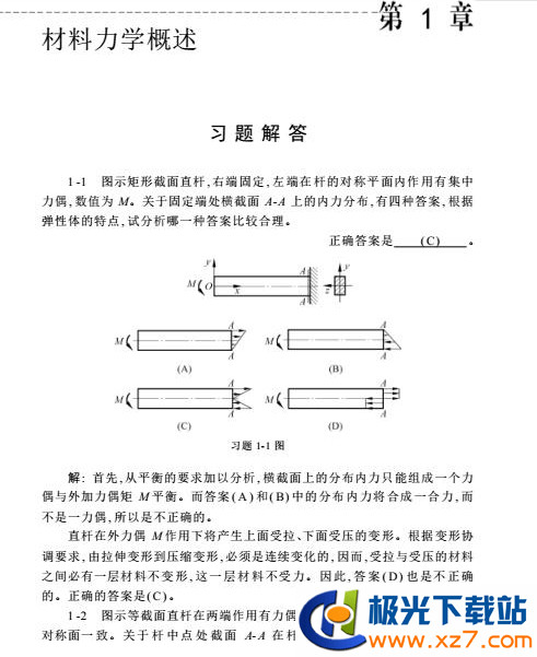 材料力学教材pdf