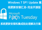 Windows 7 SP1 Update �x�更新�R� 20170816完整版
