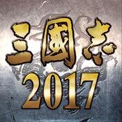 三国志2017手游 苹果版 1.0.4