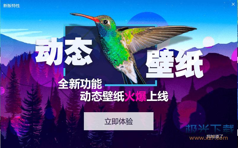 小鸟壁纸(原360壁纸) 3.6.0.1210 最新版