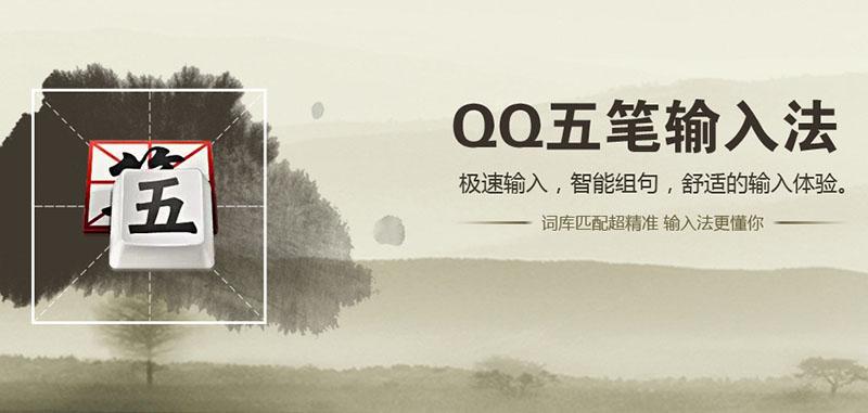 qq五�P�入法pc版