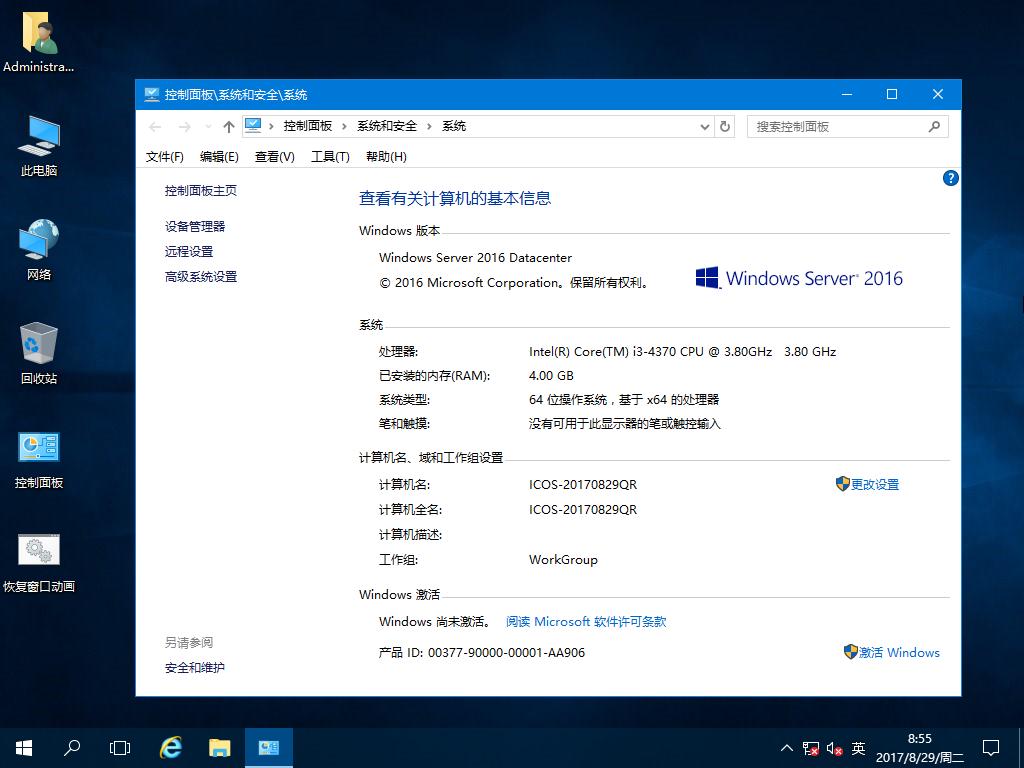 windows server 2016版本 正式版