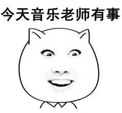 2019教师节快乐表情包