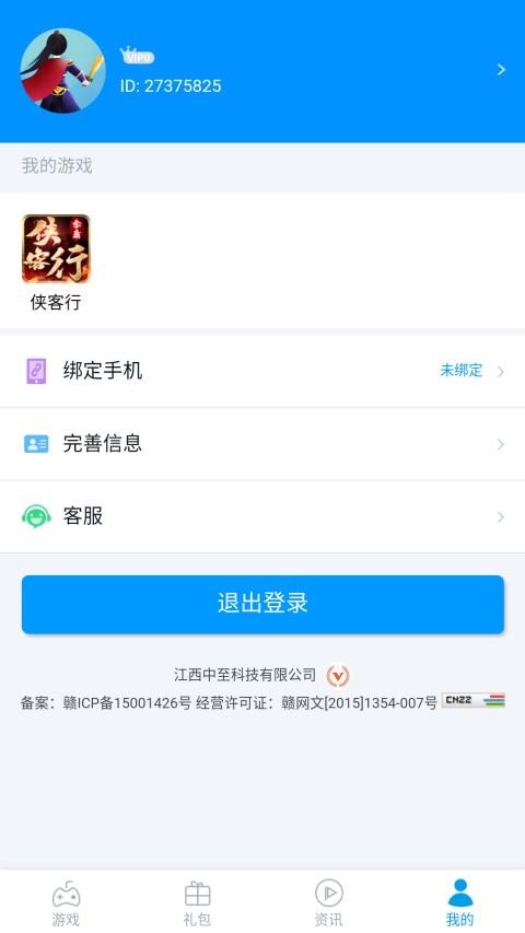 2217微游app v2.5 安卓版