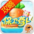 保卫萝卜攻略助手 安卓版 2.1.0