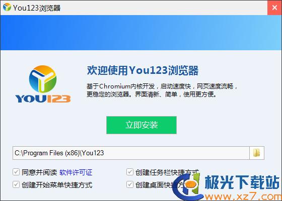 you123�g�[器官方版 v2.0.14.6 pc版