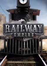 铁路帝国(Railway Empire) Steam版