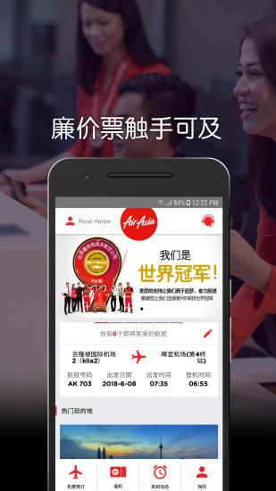 AirAsia手机版
