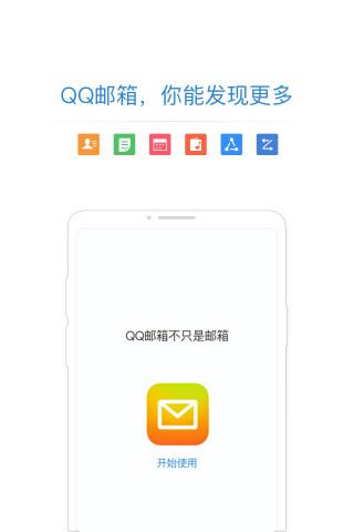 qq邮箱手机客户端
