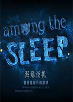 睡梦之中(Among the Sleep)