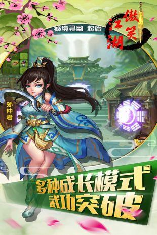 傲笑江湖 安卓1.2.0