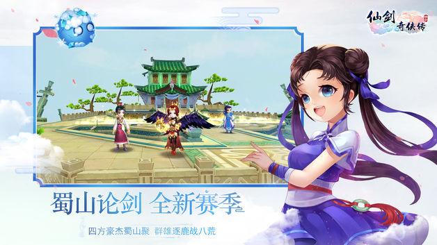 仙剑奇侠传3d回合手游 v6.07.74 安卓版