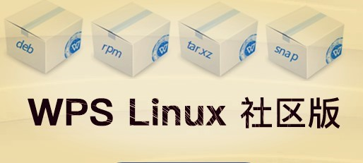 WPS For Linux社区版