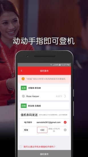 airasia app(亚洲航空) v6.0.0 安卓版
