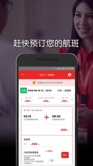 亚洲航空客户端(airasia) v6.0.0 官方安卓中文版