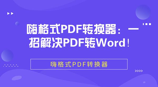 嗨格式pdf转换器 3.5.1.124 最新版
