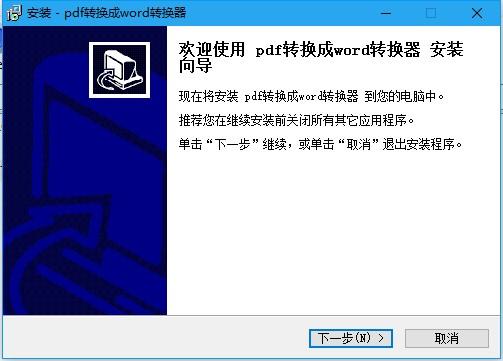 pdf转换成word转换器 13.9 正式版
