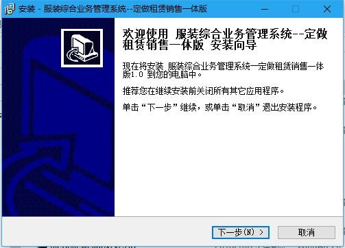 宏达服装综合业务管理系统 定做租赁销售一体版1.0 正式版