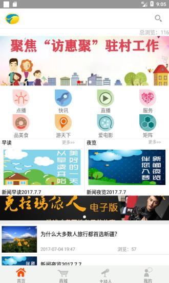 福海手机台客户端 v6.6.0 安卓版