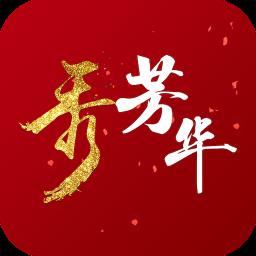 秀芳华 v1.3.1 安卓版
