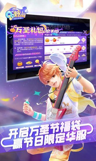 qq炫舞腾讯版 v1.10.3 安卓版