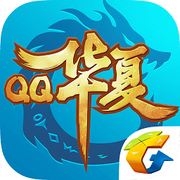 qq华夏手游最新版本 v1.8.2 安卓版