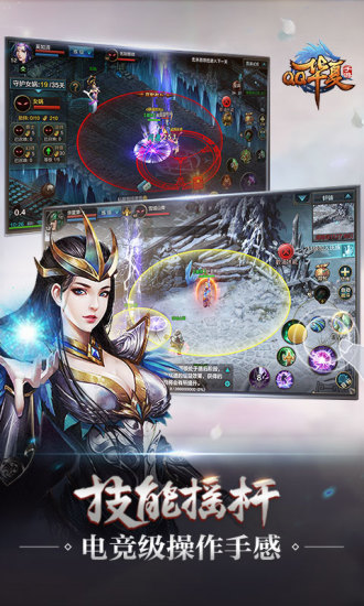qq华夏手游最新版本 v2.2.1 安卓官方版