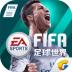 fifa足球世界�v�游�� v4.0.00 安卓版