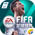 fifa足球世界手游(fifa mob