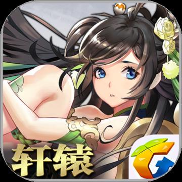 轩辕传奇最新版本 v1.0.557.10 安卓版