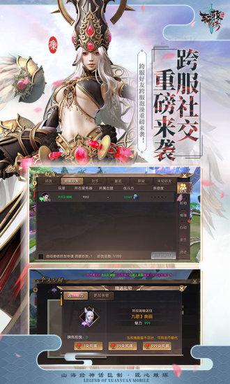 轩辕传奇最新版本 v1.0.699.10 安卓版