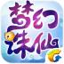 �艋谜D仙qq手游 v1.8.2 安卓版