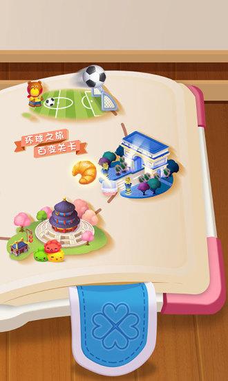 凯蒂环球之旅游戏 v3.0.0 安卓最新版