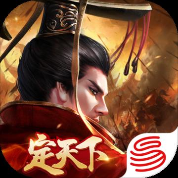 汉王纷争手游 v1.9.0 安卓版