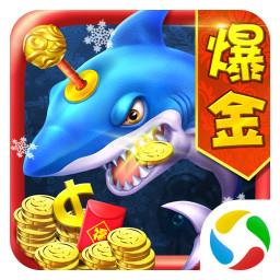 元气千炮捕鱼游戏v3.2.1 安