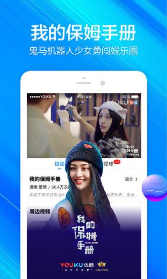 优酷视频手机版 v8.2.0 安卓最新版