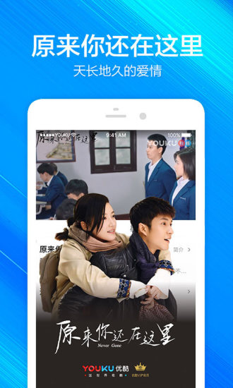 优酷视频手机版 v8.4.8 安卓最新版