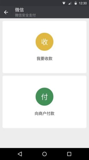 手�C微信2019 v7.0.4 安卓官方版