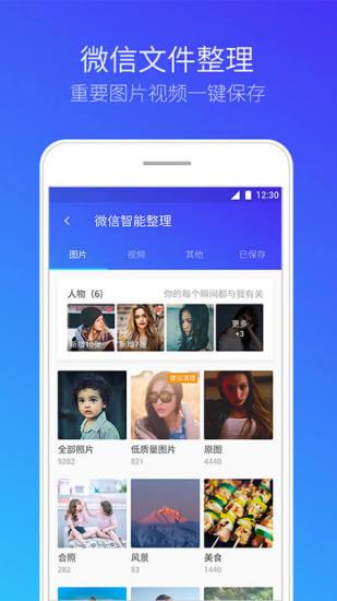 腾讯手机管家最新版本 v7.15.1 安卓版